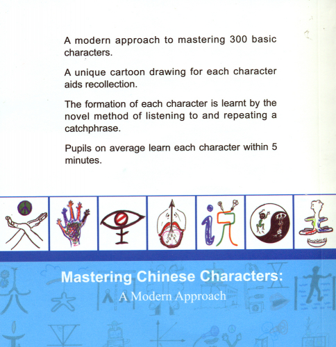 Mastering Chinese Characters: A Modern Approach [+MP3-CD]. ISBN: 9787100103947