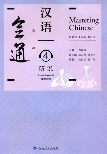 Mastering Chinese - Listening and Speaking 4 [+MP3-CD]. ISBN: 9787107315879