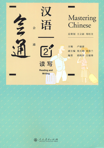 Mastering Chinese - Reading and Writing 2 [+MP3-CD]. ISBN: 9787107306556