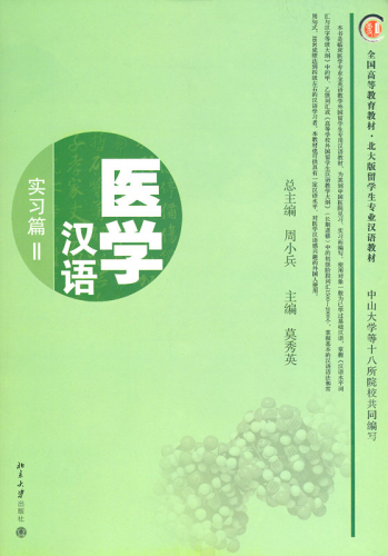 Medical Chinese - Practice 2 + MP3-CD. ISBN: 7-301-14779-1, 7301147791, 978-7-301-14779-5, 9787301147795