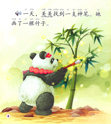 Meimei the Panda: Numbers + CD-Rom [Chinese Graded Readers: The Chinese Library Series - Beginner's Level - 300 words]. ISBN: 9787561939451