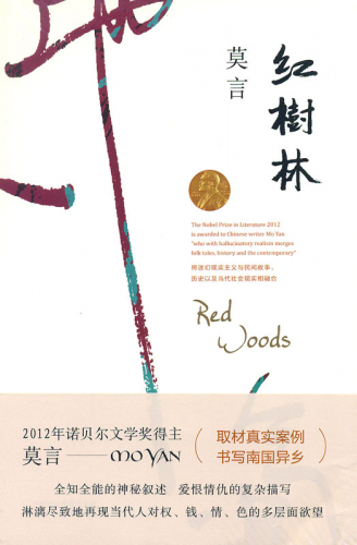 Mo Yan: Hong Shulin [Red Woods - Chinese Edition]. ISBN: 9787533946623