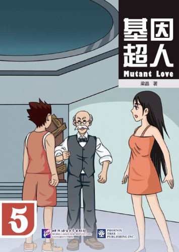 Muton's Love 5 [Chinese Comic, Vocabulary 800-1000 Words]. ISBN: 9787561943182