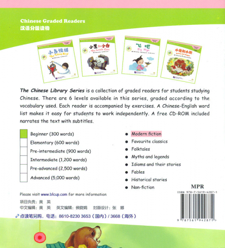 My Little Doggy [+CD-Rom] [Chinese Graded Readers: Beginner's Level - 300 Words]. ISBN: 9787561942871