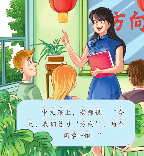 My School - Chinesischunterricht [+CD-Rom] [Chinese Graded Readers: Elementary Level - 600 Wörter]. ISBN: 9787561943038