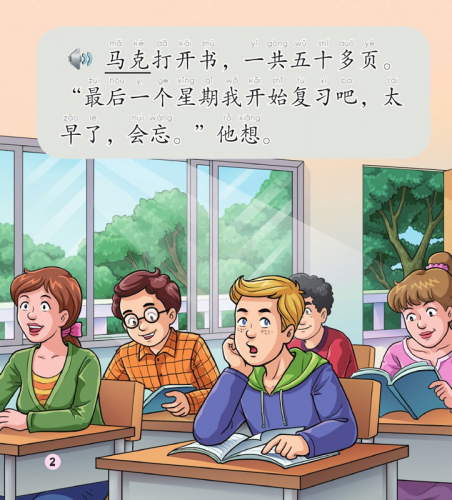 My School - Exam [+CD-Rom] [Chinese Graded Readers: Elementary Level - 600 words]. ISBN: 9787561942505