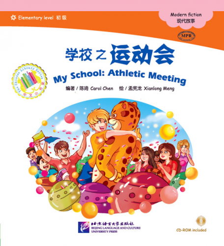 My School - Athletic Meeting [+CD-Rom] [Chinese Graded Readers: Elementary Level - 600 words]. ISBN: 9787561943021