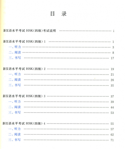 Neue HSK-Prüfung:5 komplette Prüfungen zu HSK 4/New HSK Simulated Test Papers for Chinese Proficiency Test-Level 4 [2nd Ed.+MP3-CD]. 9787301204207