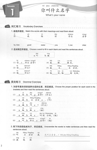New Concept Chinese -  Workbook 1. ISBN: 9787561939338