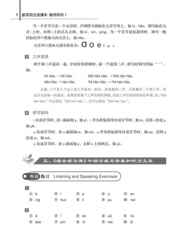 New Practical Chinese Reader [2. Edition] Instructor's Manual 1 [+MP3-CD]. ISBN: 7-5619-2621-9, 7561926219, 978-7-5619-2621-5, 9787561926215