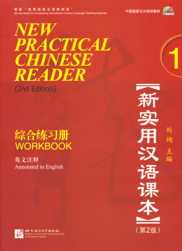 Defective copy: New Practical Chinese Reader [2. Edition] - Workbook 1 [+MP3-CD]. ISBN: 7-5619-2622-7, 7561926227, 978-7-5619-2622-2, 9787561926222