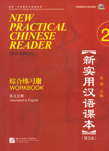 New Practical Chinese Reader [2. Edition] - Workbook 2. ISBN: 7-5619-2893-9, 7561928939, 978-7-5619-2893-6, 9787561928936