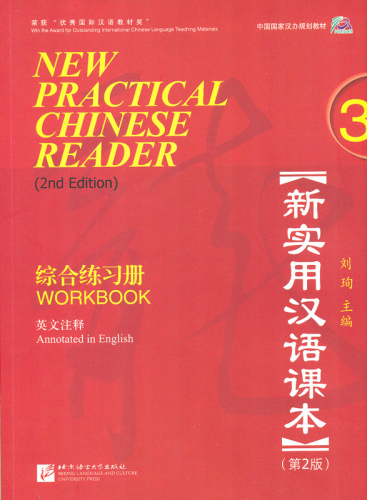 Defective Copy - New Practical Chinese Reader [2. Edition] - Workbook 3 [+MP3-CD]. ISBN: 978-7-5619-3207-0, 9787561932070