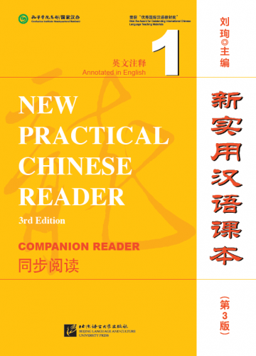 New Practical Chinese Reader [3rd Edition] Companion Reader 1 [Annotated in English]. ISBN: 9787561943632