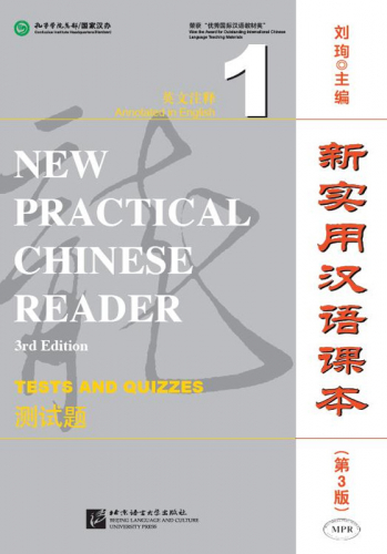 New Practical Chinese Reader [3rd Edition] Tests and Quizzes 1 [+MP3-CD] [Annotated in English]. ISBN: 9787561944615