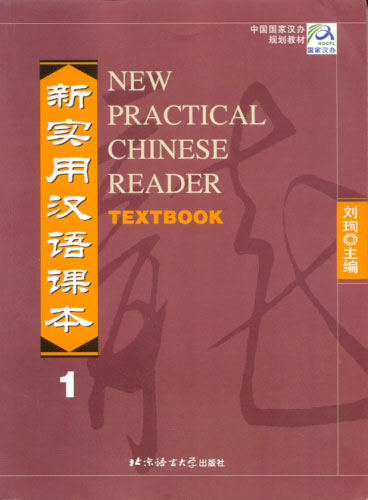 New Practical Chinese Reader Volume 1 - Textbook. ISBN: 7561910401, 7-5619-1040-1, 9787561910405, 978-7-5619-1040-5