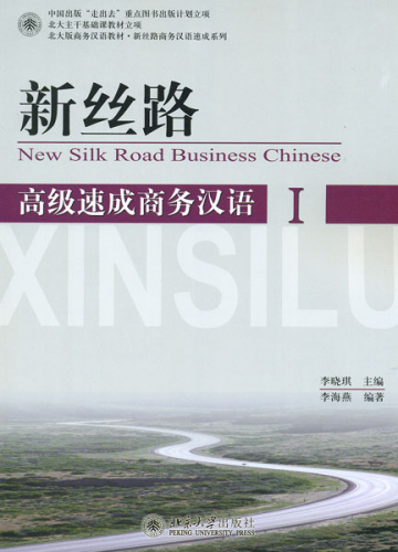 New Silk Road Business Chinese - Advanced Speed-Up Business Chinese Band 1 [+MP3-CD]. ISBN: 9787301137215