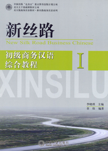 New Silk Road Business Chinese - Elementarstufe I. ISBN: 9787301203491