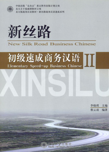 New Silk Road Business Chinese - Elementary Speed-Up Business Chinese Band 2 [+MP3-CD]. ISBN: 9787301137185