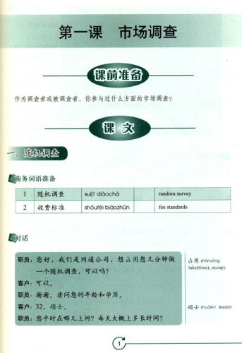 New Silk Road Business Chinese - Intermediate Comprehensive Course - Commerce Band 2 [+MP3-CD]. ISBN: 9787301203453
