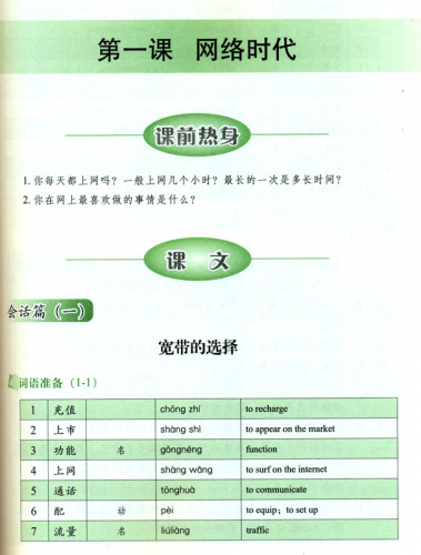 New Silk Road Business Chinese - Intermediate Comprehensive Course - Life Band 2 [+MP3-CD]. ISBN: 9787301203439