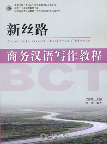 New Silk Road Business Chinese - Schreib-Übungs-Kurs BCT. ISBN: 9787301151617