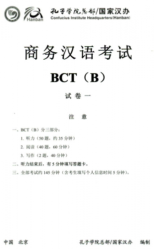 Official Examination Papers of Business Chinese Test [Ausgabe 2018] [BCT B]. ISBN: 9787107329678