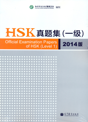 Official Examination Papers of HSK [Level 1] [2014 Edition]. ISBN: 9787040389753