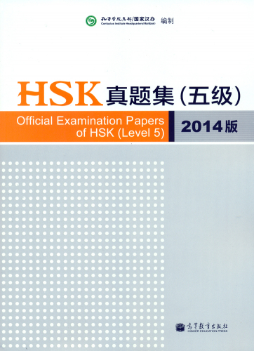 Official Examination Papers of HSK [Level 5] [2014 Edition]. ISBN: 9787040389791
