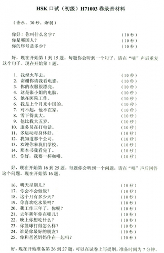 Official Examination Papers of HSK - Speaking [2012 Edition] [+ MP3-CD]. ISBN: 978-7-100-08904-3, 9787100089043