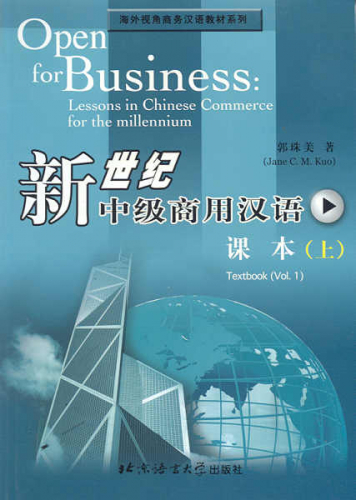 Open for Business - Lessons in Chinese Commerce for the Millenium - Band 1 [Lehrbuch + Arbeitsbuch]. ISBN: 7561914091, 9787561914090