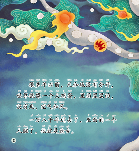 Pangu and the Creation of the World [+CD-Rom] [Chinese Graded Readers: Pre-intermediate - 900 Words]. ISBN: 9787561935439