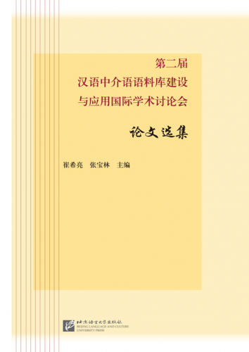 Papers from the Second International Symposium of Chinese Interlanguage Corpus-Construction and Application [Chinese Edition]. 9787561937488