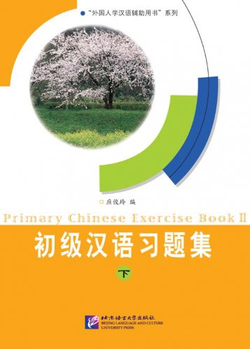 Primary Chinese Exercise Book II [+MP3-CD]. ISBN: 9787561924242