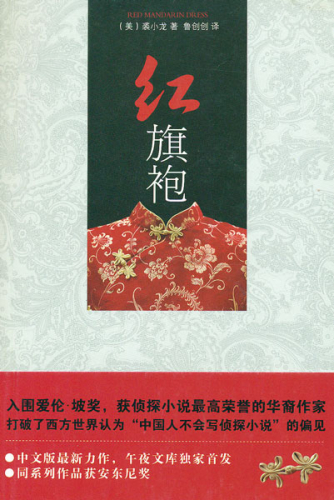 Qiu Xiaolong: Red Mandarin Dress [Chinese Edition]. ISBN: 9787513305235