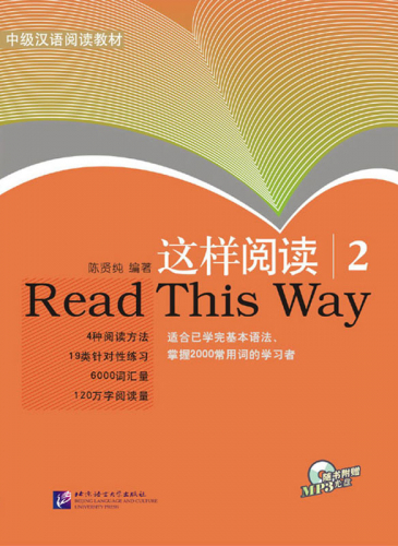 Read This Way 2 [+MP3-CD]. ISBN: 7-5619-1824-0, 7561918240, 978-7-5619-1824-1, 9787561918241