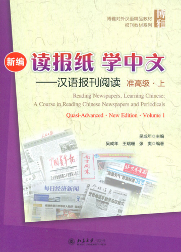 Reading Newspapers, Learning Chinese: A Course in Reading Chinese Newspapers and Periodicals - Quasi-Advanced Vol. 1 [New Edition] [+MP3-CD]. ISBN: 9787301256404