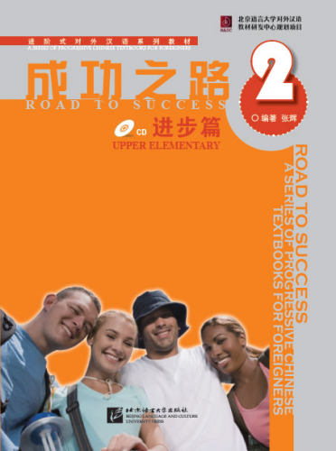Road to Success: Upper Elementary Vol. 2 [Textbook + Recording Script and Key to some Exercises + Audio-CD]. ISBN: 9787561922095