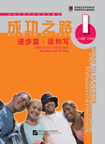 Road to Success: Upper Elementary - Reading and Writing Vol. 1 [Textbook + Key to some Exercises]. ISBN: 9787561921722