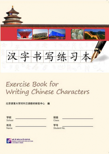 Exercise Book for Writing Chinese Characters. ISBN: 9787561944165