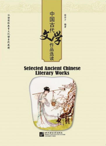 Selected Ancient Chinese Literature Works. ISBN: 9787561951903
