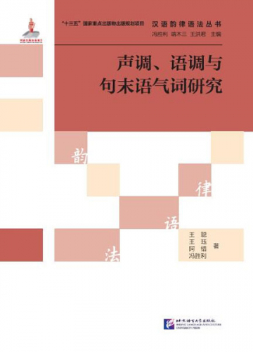 A Series of Books on Chinese Prosodic Grammar: Tones, Intonation and Sentence-Final Particles [Chinese Edition] ISBN: 9787561954201