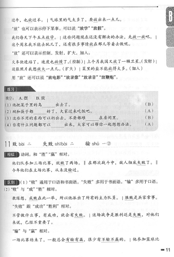 Similar Chinese Words and Expressions - Distinctions and Exercises [Intermediate]. ISBN: 9787561936689
