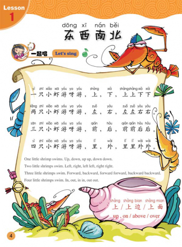 Sing Your Way To Chinese 2 [+ CD]. ISBN: 9787561923849