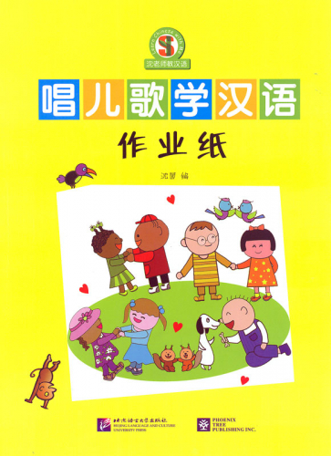 Singing Nursery Rhymes and Studying Chinese - Workbook for immersive learning. ISBN: 9787561948385, 9781625752154