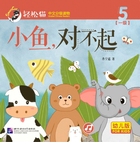 Smart Cat Graded Chinese Readers [For Kids] [Level 1, Book 5]: Xiao yu, duibuqi! ISBN: 9787561949917