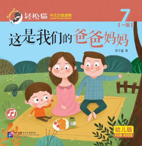 Smart Cat Graded Chinese Readers [For Kids] [Level 1, Book 7]: Zhe shi women de baba mama. ISBN: 9787561949931