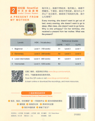 Smart Cat Graded Chinese Readers [Level 2]: A present from my mother. ISBN: 9787561945858