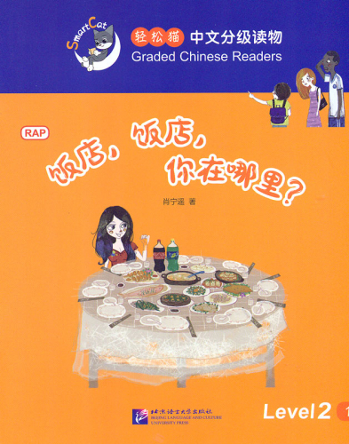 Smart Cat Graded Chinese Readers [Level 2]: Restaurant, oh restaurant, where are you. ISBN: 9787561945810