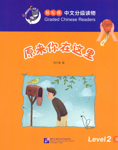 Smart Cat Graded Chinese Readers [Level 2]: There you are. ISBN: 9787561945865